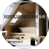 Как организовать вентиляцию в ванной